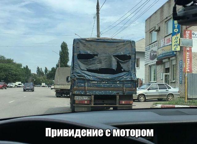 Привидение с мотором