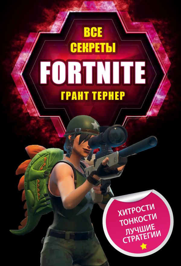 Все секреты Fortnite - Грант Тернер