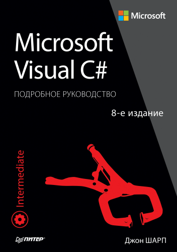 Microsoft Visual C#. Step by Step / Microsoft Visual C#
