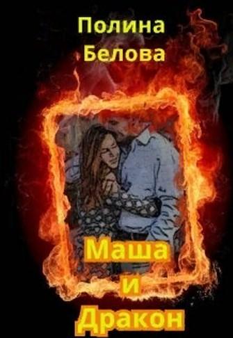 Маша и Дракон. Полина Белова