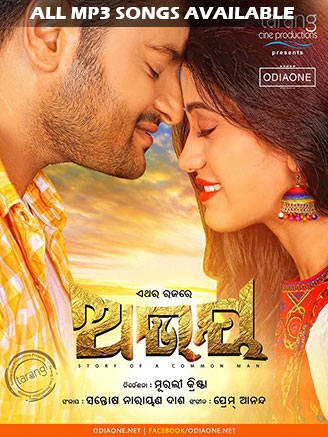 Abhaya Odia New Movie Songs