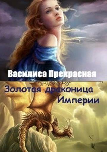 Золотая драконица Империи - Василиса Прекрасная