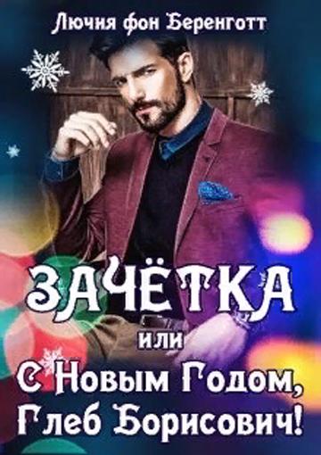 Зачётка, или с Новым Годом, Глеб Борисович! Лючия фон Беренготт