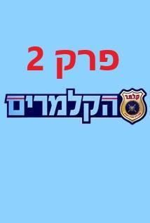 The Clemars S7 Ep 2 הקלמרים עונה 7 פרק 2 לצפייה ישירה thumbnail