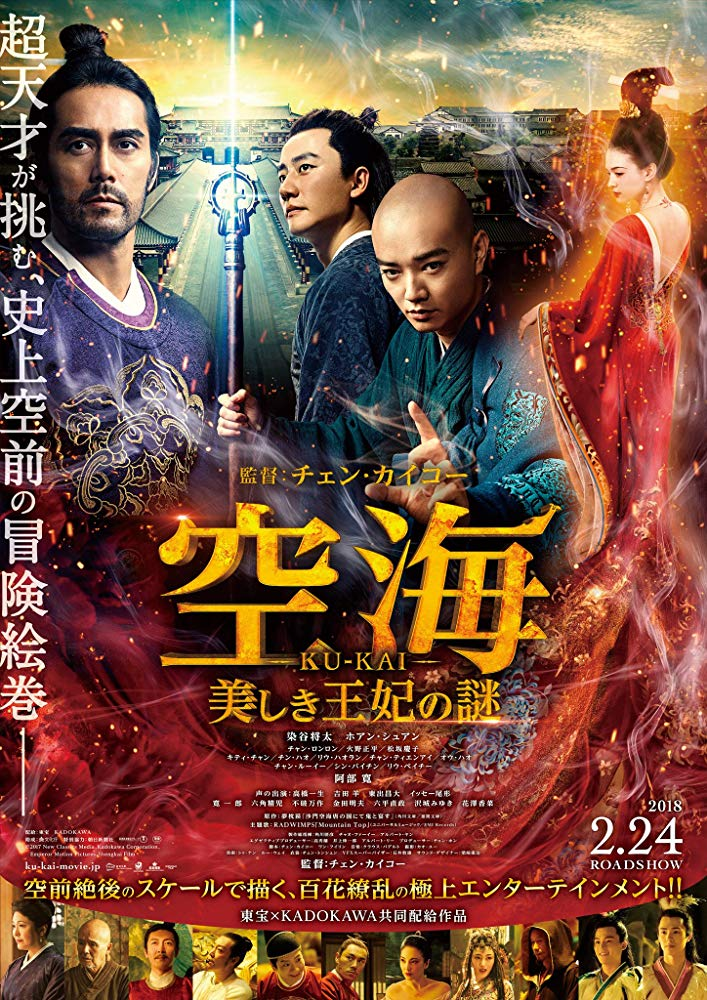 Legend of the Demon Cat (2017) BluRay 1080p 5.1CH x264
