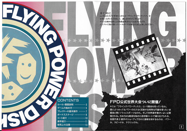 [Scan] Notices, flyers, artsets... NGCD - AES - MVS Flying Power Disc / Windjammers[Scan] Notices, flyers, artsets... NGCD - AES - MVS - PS4 - PSVita - Switch Flying Power Disc / Windjammers 1-2-640