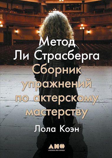 Метод Ли Страсберга Сборник упражнений по актерскому мастерству - Лола Коэн
