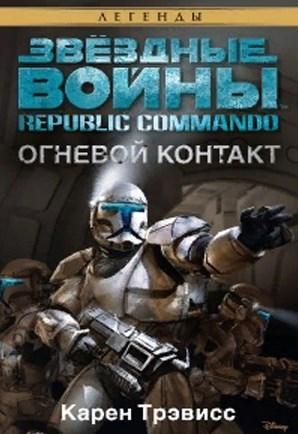 «Republic Commando: Огневой контакт» Карен Трэвисс