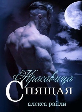 Алекса Райли - СПЯЩАЯ КРАСАВИЦА