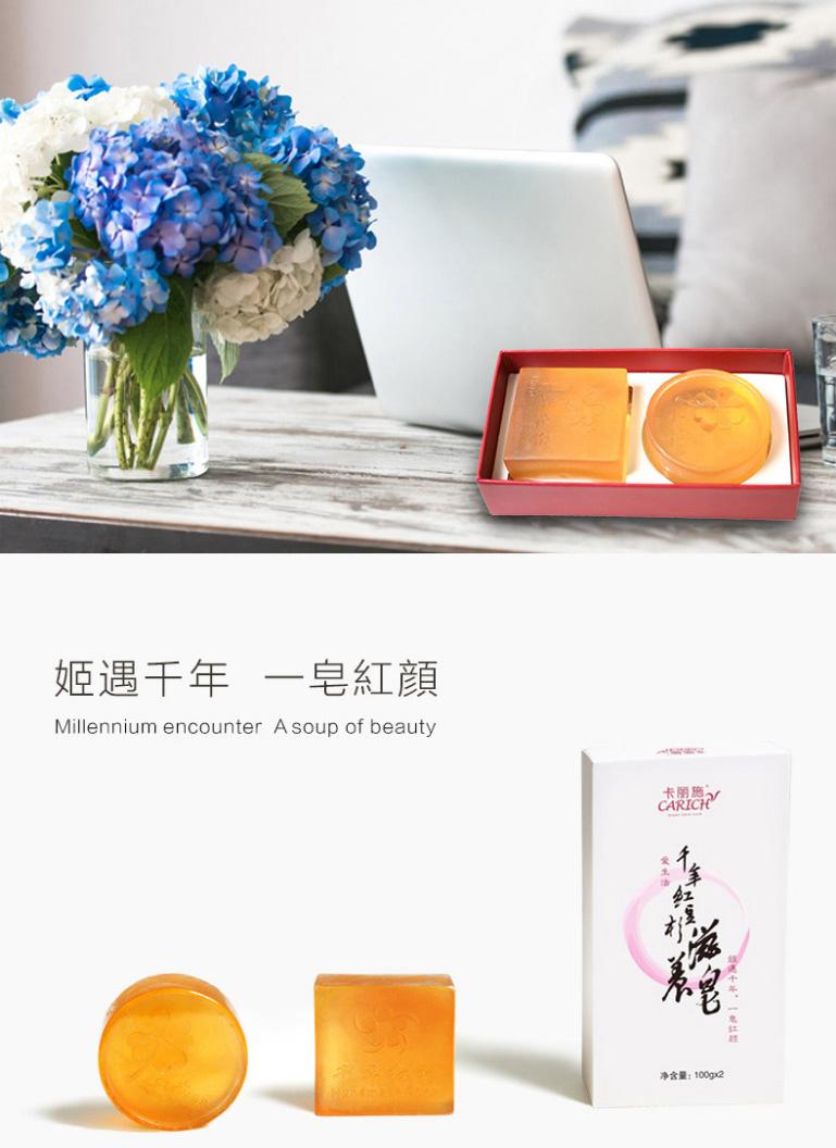 100g_2_Millenarian_Taxus_Chinensis_Nourishing_Soap_Page_04_Image_0001