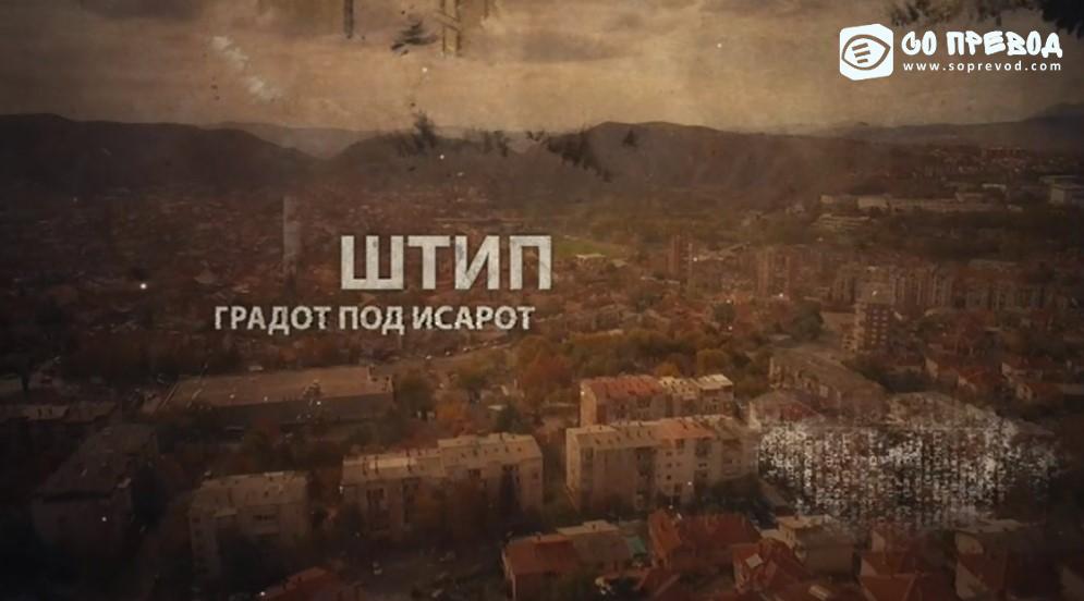 ШТИП, ГРАДОТ ПОД ИСАРОТ 4 епизода