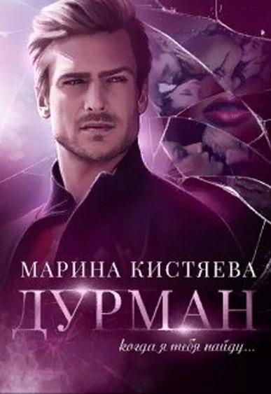 Дурман - Марина Кистяева