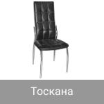 стул ТОСКАНА
