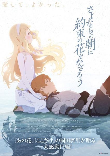 فيلم Sayonara no Asa ni Yakusoku no Hana wo Kazarou مترجم