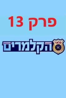 הקלמרים עונה 7 פרק 13 צפה באינטרנט קישור ישיר thumbnail