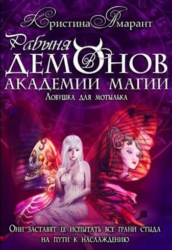 Рабыня демонов в Академии магии. Ловушка для мотылька - Кристина Амарант