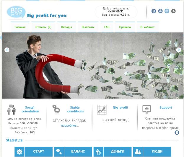 Big Profit - big-profit.org Screenshot-2018-11-08-13-14-12-1
