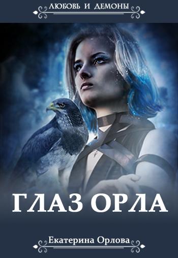 Глаз орла - Екатерина Орлова