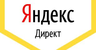 Как сделать Яндекс Директ