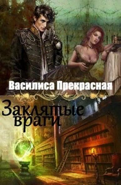 Заклятые враги - Василиса Прекрасная