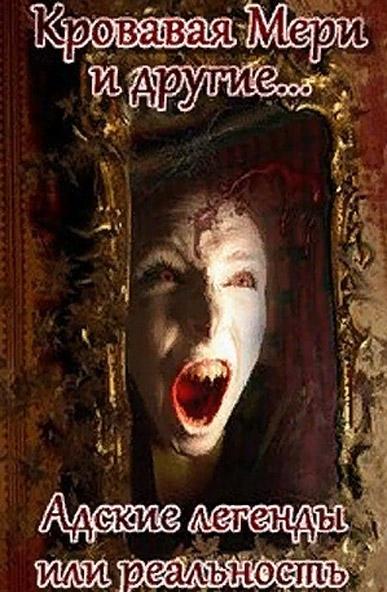 Кровавая Мери и другие - Subtek