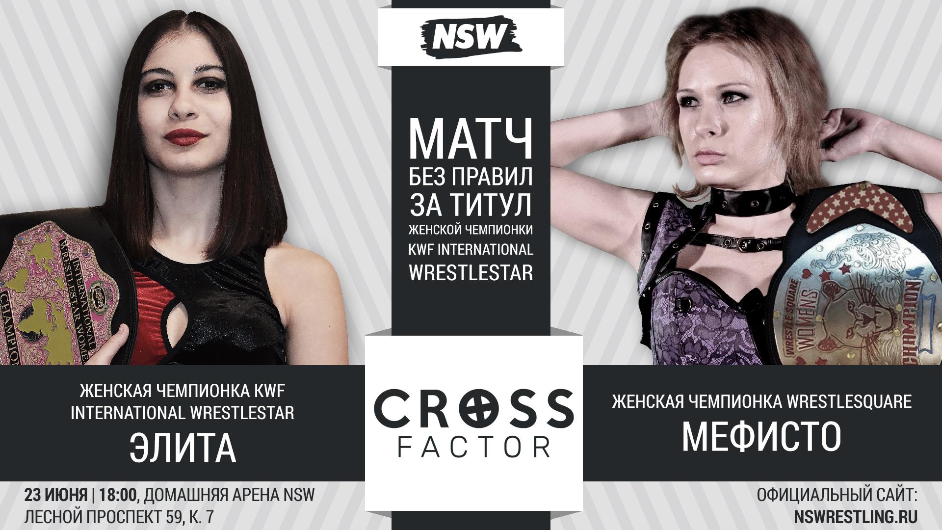NSW Cross Factor (23/06): Элита против Мефисто