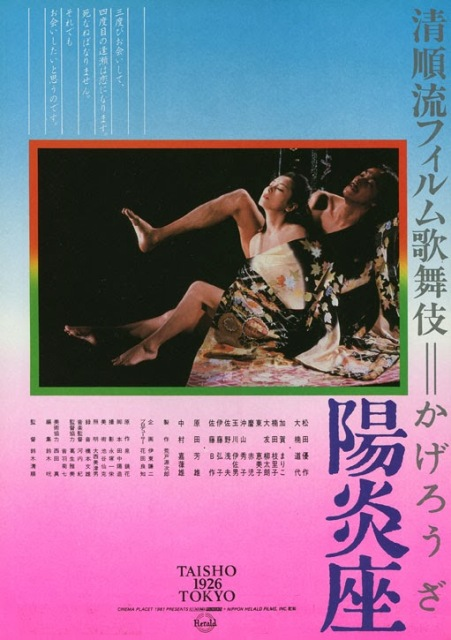 Heat-Haze Theatre (1981) BDRip x264 1.4GB