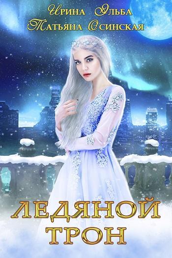 Ледяной трон. Автор: Ирина Эльба , Татьяна Осинская
