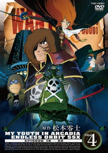 Waga Seishun no Arcadia - Mugen Kidou SSX