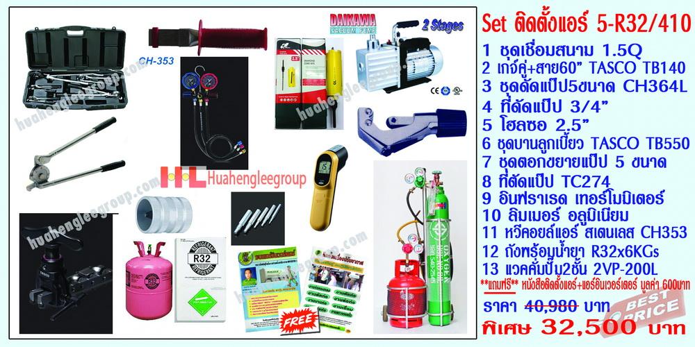 set-5-R32-1000