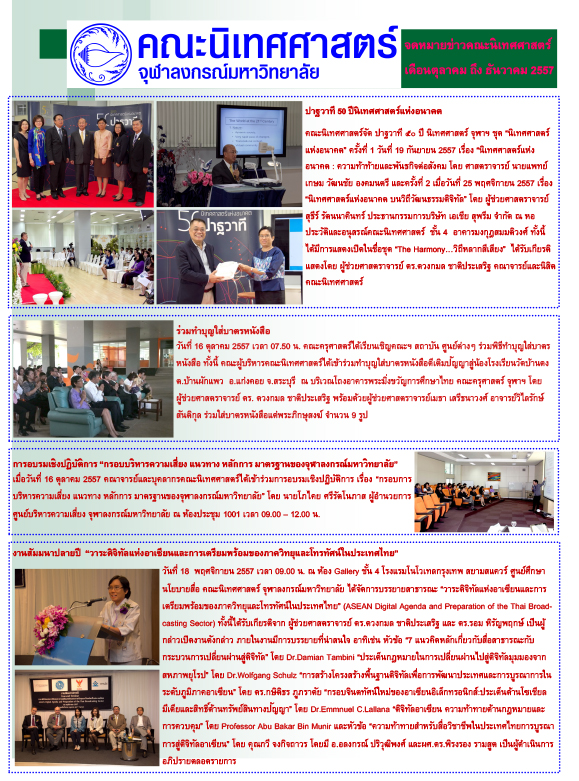14_10_12_Oct_Dec_Newsletter_1