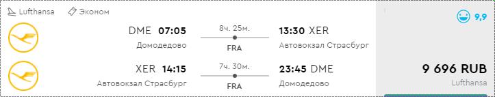 Рейс в Страсбург