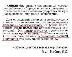 300px_Annexation_Soviet_Def
