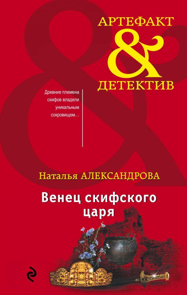 Венец скифского царя. Наталья Александрова