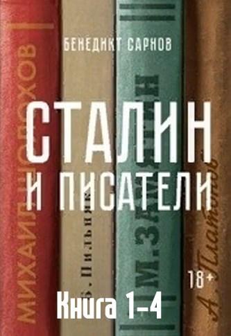 «Сталин и писатели. 1-4» Бенедикт Сарнов