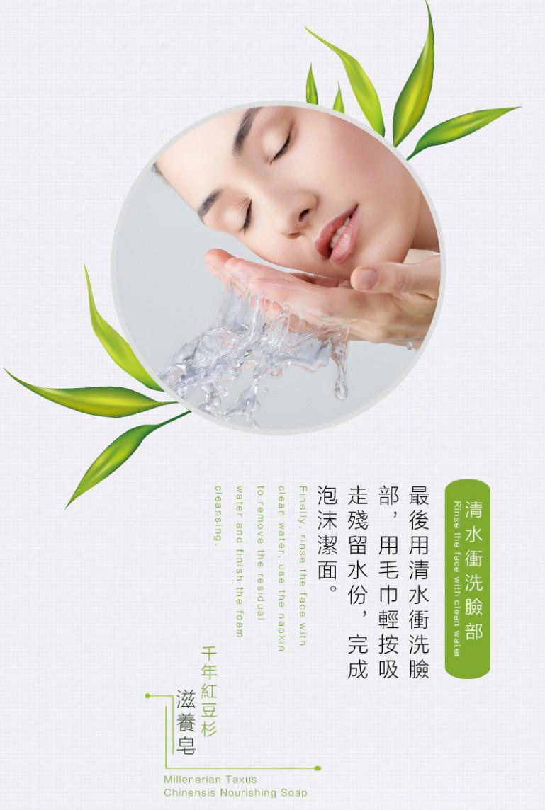 100g_2_Millenarian_Taxus_Chinensis_Nourishing_Soap_Page_15_Image_0001