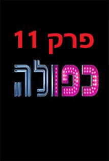 כפולה עונה 2 פרק 11 צפה באינטרנט קישור ישיר thumbnail