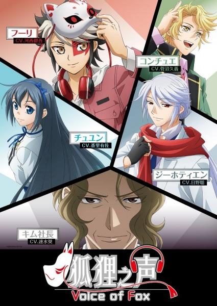 Kitsune no Koe الحلقة 5