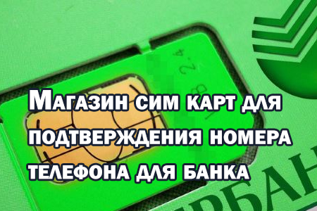 Магазин сим карт для подтверждения номера телефона для банка