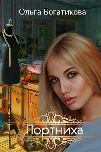 Портниха. Ольга Богатикова