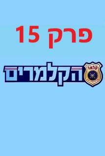 הקלמרים עונה 7 פרק 15 צפה באינטרנט קישור ישיר thumbnail