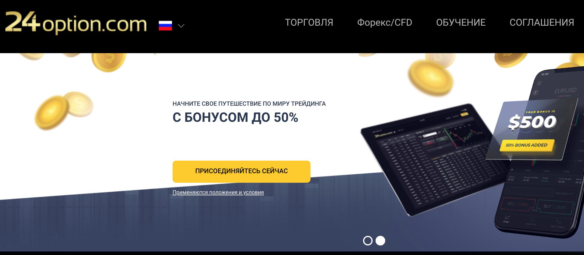 24option.com - форекс брокер трейдинг CFD на криптовалюты
