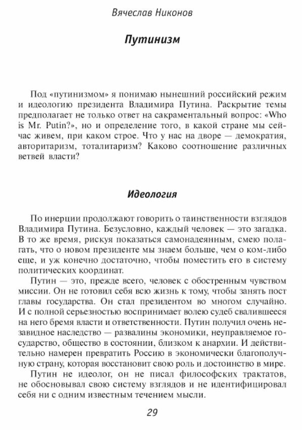Putinizm1