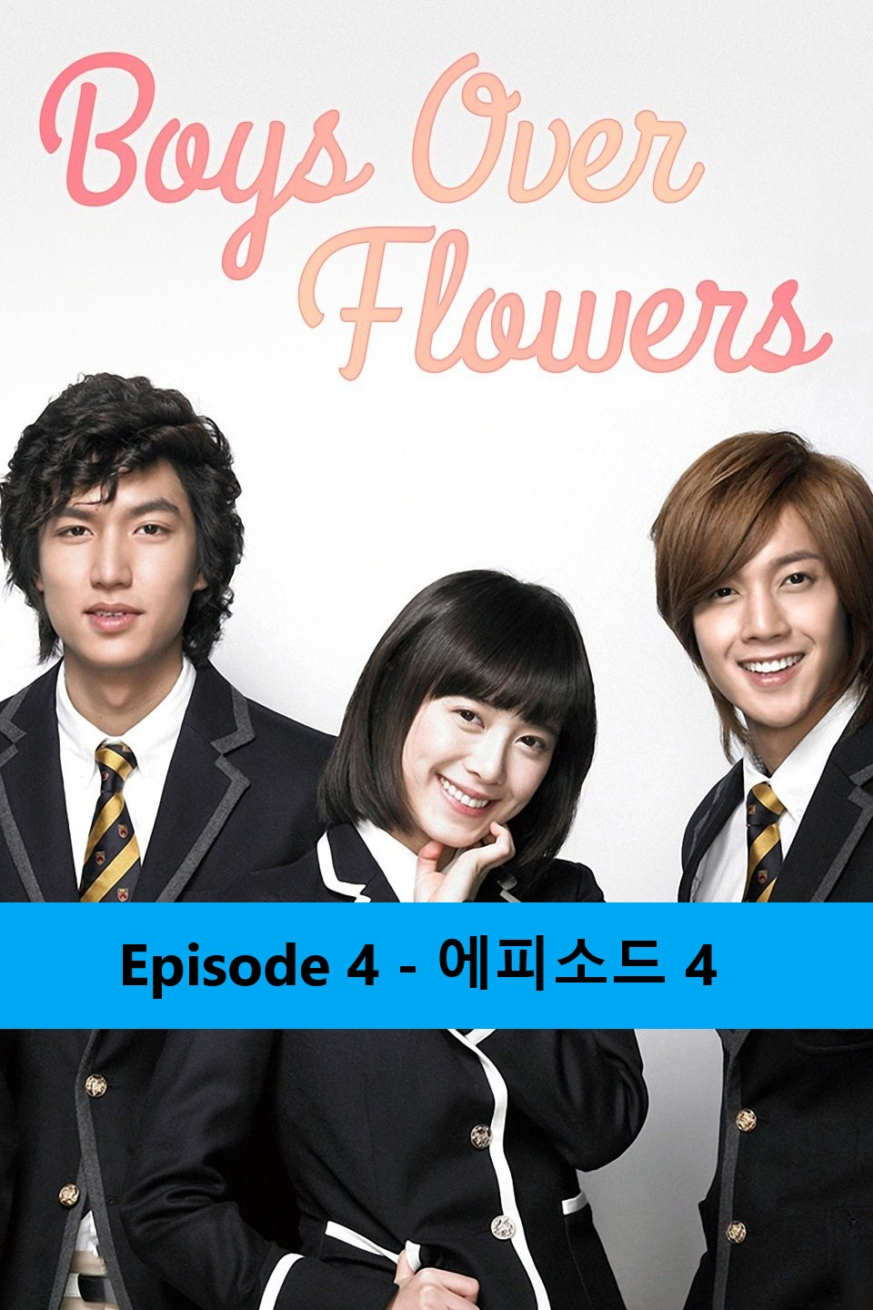 Boys Over Flowers Episode 4 - 꽃보다 남자- Hindi Watch Online Download Free thumbnail