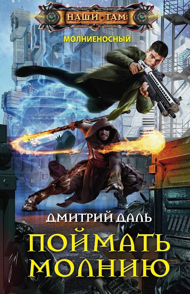 Дмитрий Даль «Поймать молнию»