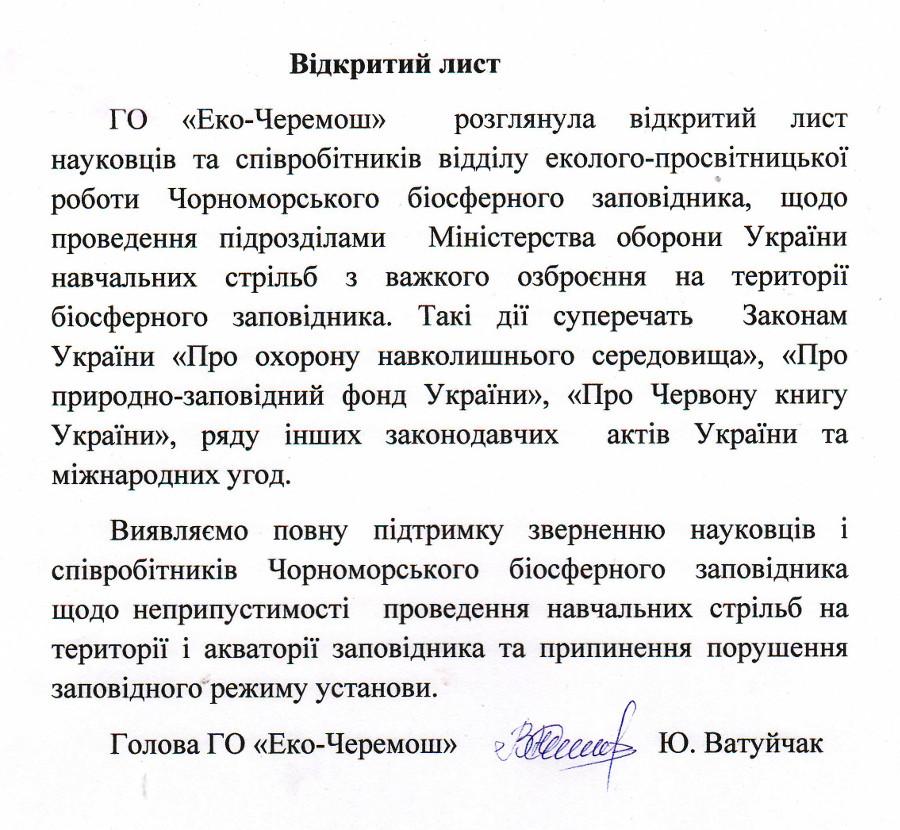 Лист підтримки від ГО Еко-Черемош