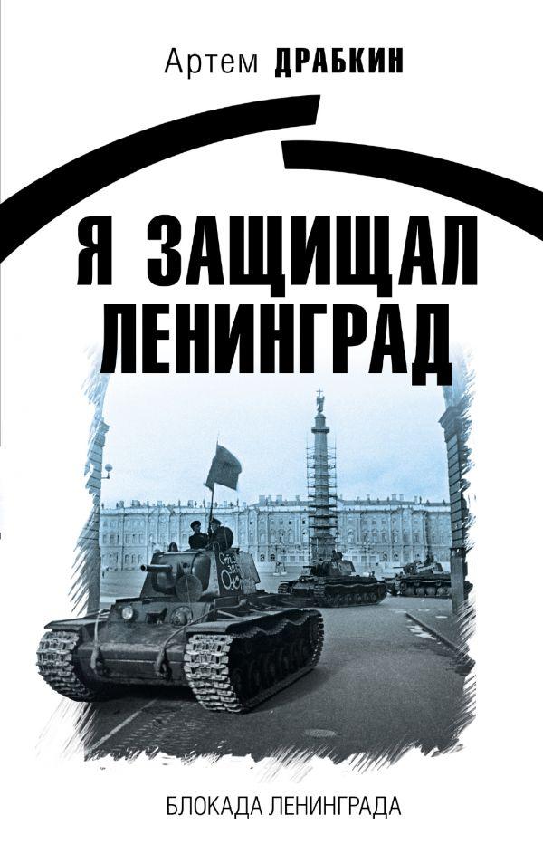Я защищал Ленинград. Артем Драбкин
