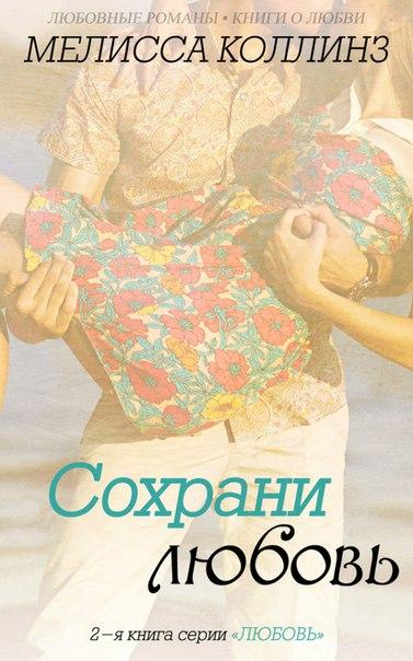 Мелисса Коллинз : «Сохрани любовь»