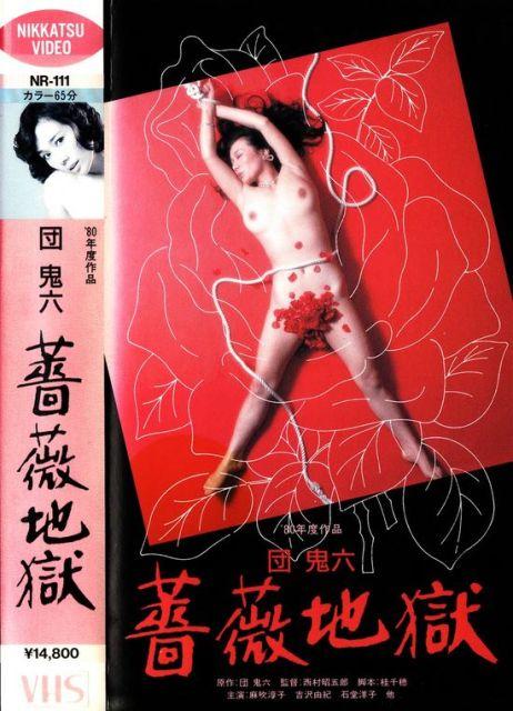 Dan Oniruko bara jigoku (1980) DVDRip XviD 700MB