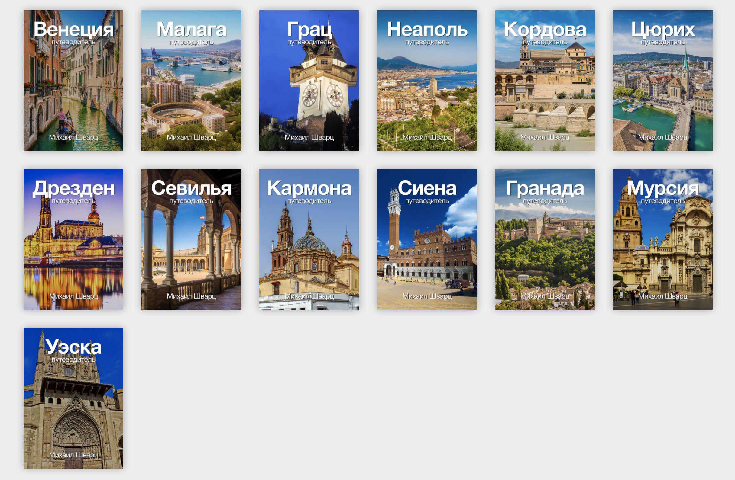 a9f0ccd8 b53f 4156 baf3 7be48d39c383 [ЭКСКЛЮЗИВ] 31 PDF Путеводитель по разным городам Европы!